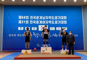 Weightlifting Championships in Korea