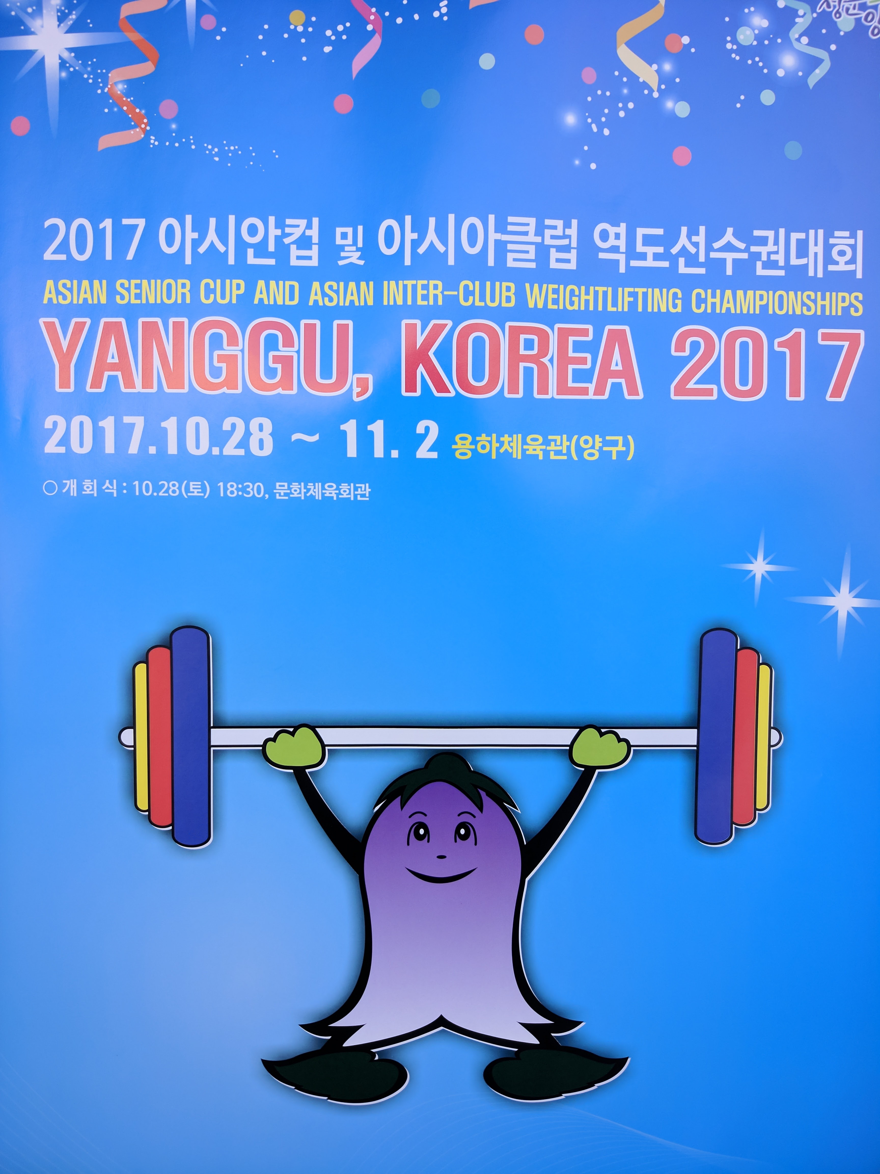http://awfederation.com/results/226-result-asian-cup-asian-inter-club-weightlifting-championships-in-yanggu-korea-28-october-2017